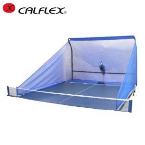 カルフレックス CALFLEX 卓球マシン ネット ピンポンマシン用ネット CTRN-18S|himaraya