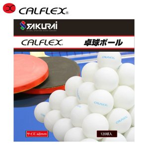 カルフレックス CALFLEX 卓球ボール プラスチックボール 120球 練習球 CTB-120|himaraya