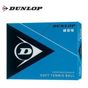 ダンロップ DUNLOP ソフトテニスボール 練習球 箱売り12球 DSTBPRA2DOZ|himaraya