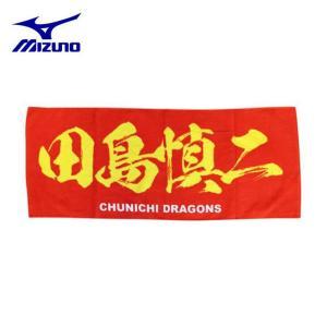 ミズノ 野球 スポーツタオル Dragons ドラゴンズ プリントフェイスタオル 田島慎二 12JRXD0112 MIZUNO|himaraya