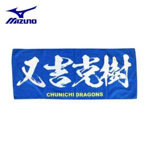 ミズノ 野球 スポーツタオル Dragons ドラゴンズ プリントフェイスタオル 又吉克樹 12JRXD0116 MIZUNO|himaraya