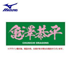 ミズノ 野球 スポーツタオル Dragons ドラゴンズ プリントフェイスタオル 亀澤恭平 12JRXD0253 MIZUNO|himaraya
