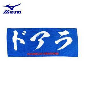 ミズノ 野球 スポーツタオル Dragons ドラゴンズ プリントフェイスタオル ドアラ 12JRXD0194 MIZUNO|himaraya