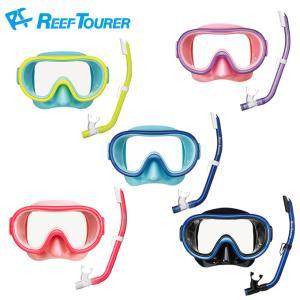 カラフルな子ども用1眼マスクとWガード&排水弁付シュノーケルをセット ■カラー: LBMB(...