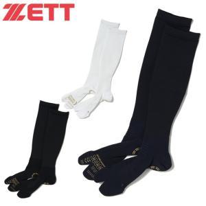 ゼット ZETT 野球 ソックス メンズ 2フィンガーロングソックス BK903|himaraya