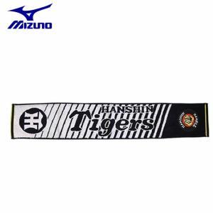 ミズノ 野球 スポーツタオル メンズ レディース Tigersマフラータオル 虎 12JRXT4511 MIZUNO|himaraya