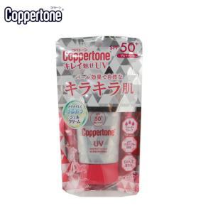 コパトーン Copperton  日焼け止め  パーフェクトUVカットキレイ キラキラ 022010 himaraya