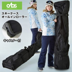 ディービーエス DBS スキーケース スキーケースオールインローラー DBS-B3757|himaraya