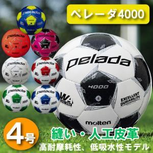モルテン molten サッカーボール 4号 検定球 ペレーダ4000 4号 F4L4000