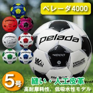 モルテン molten サッカーボール 5号球 検定球 ペレーダ4000 5号 F5L4000|himaraya