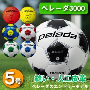 モルテン molten サッカーボール 5号球 検定球 ペレーダ3000 5号 F5L3000|himaraya