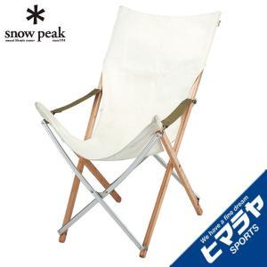 スノーピーク アウトドアチェア Take!チェア ロング LV-086 snow peak
