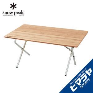 スノーピーク snow peak アウトドアテーブル 大型テーブル ワンアクションローテーブル竹 L...
