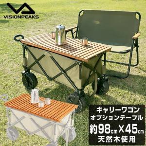 アウトドアワゴンテーブル キャリーワゴン オプションテーブル VP160402J01 ビジョンピーク...