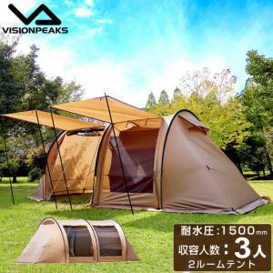 テント 2ルームテント トレスアーチ2ルームテント VP160101J01 ビジョンピークス VISIONPEAKS|ヒマラヤ PayPayモール店