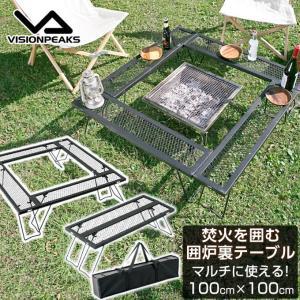 焚火テーブル 囲炉裏 マルチファイアプレイステーブル VP160401J01 ビジョンピークス VI...