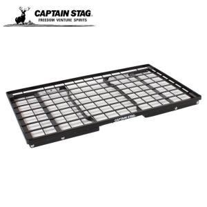 キャプテンスタッグ アウトドアラック スタッキングラック UL-4001 CAPTAIN STAG