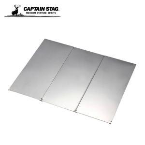 キャプテンスタッグ CAPTAIN STAG 焚き火台アクセサリー フィールドスクリーン UG-32...