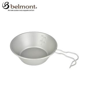 ベルモント belmont 食器 シェラカップ チタンシェラカップREST300 メモリ付 BM-341|ヒマラヤ PayPayモール店