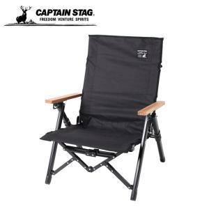 キャプテンスタッグ CAPTAIN STAG アウトドアチェア CSブラックラベル ロースタイルコン...