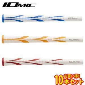 イオミック IOMIC ゴルフ Sticky Opus-2 スティッキー オーパス2 クラブ用グリップ お買い得10点セット himaraya