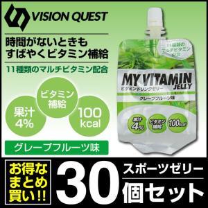 ビタミンゼリー スポーツゼリー グレープフルーツ味 箱売り 30個 EGJ-GF ビタミン補給 ゼリー飲料 低価格 ビジョンクエスト VISION QUEST himaraya