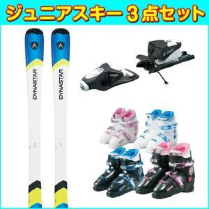 ディナスター DYNASTAR ジュニア スキー3点セット 板TEAM SPEED ブーツBJ-X ビンディングCOMP JL 【取付無料】|himaraya