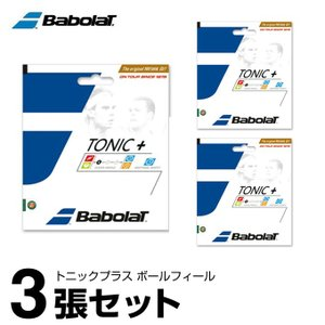 バボラ Babolat 硬式テニスガット トニックプラス ボールフィール BA201026 【3張セ...