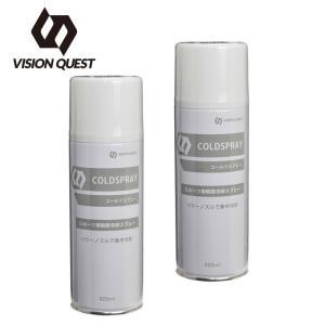 アイシング コールドスプレー 420ml×2本セット VQ580205G01 ビジョンクエスト VISION QUEST|himaraya