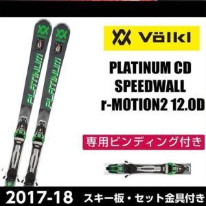 フォルクル Volkl メンズ レディース スキー板セット 金具付 PLATINUM CD SPEEDWALL + r-MOTION2 12.0D 【取付無料】