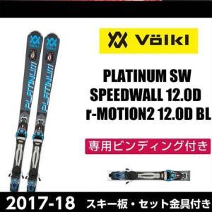 フォルクル Volkl メンズ レディース スキー板セット 金具付 PLATINUM SW + r-MOTION2 12.0D 【取付無料】|himaraya