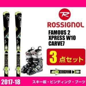 ロシニョール ROSSIGNOL スキー板 レディース スキー3点セット FAMOUS 2 +XPRESS W10+QM-CARVE7 フェイマス+エクスプレス+カーブ 【取付無料】|himaraya