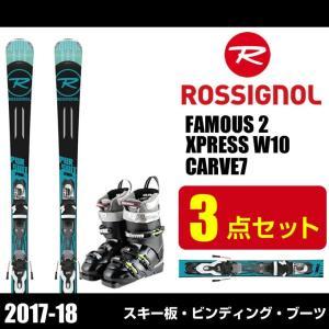 ロシニョール ROSSIGNOL スキー板 メンズ レディース スキー3点セット PURSUIT 200 +XPRESS 10+QM-CARVE7 パーシュート 【取付無料】|himaraya