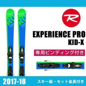 ロシニョール ROSSIGNOL ジュニア スキー板セット 金具付 EXPERIENCE PRO+KID-X エクスペリエンス+キッド 子供用スキー 【取付無料】|himaraya