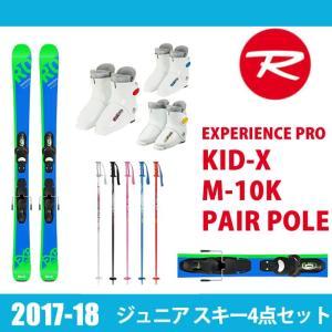 ロシニョール ROSSIGNOL ジュニア スキー板4点セッ...