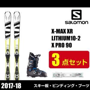 サロモン salomon スキー板 メンズ レディース スキー3点セット X-MAX XR +LITHIUM10-2+X PRO 90 エックス+ リチウム+ エックス 【取付無料】|himaraya