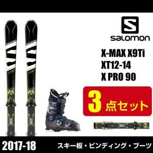 サロモン salomon スキー板 メンズ レディース スキー3点セット X-MAX X9Ti XT12-14 X PRO 90 エックスマックス 【取付無料】|himaraya