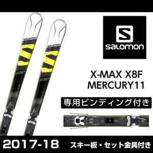 サロモン salomon メンズ レディース スキー板セット 金具付 X-MAX X8F+MERCURY11 402465 【取付無料】