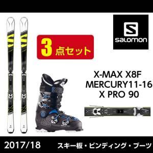 サロモン salomon スキー板 メンズ レディース スキー3点セット X-MAX X8F +MERCURY11-16+X PRO 90 エックス+マーキュリー+エックス 【取付無料】|himaraya