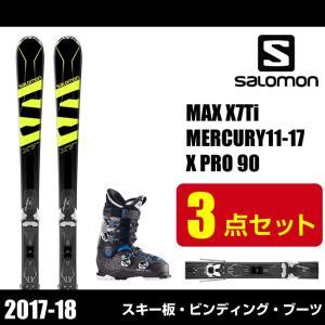 サロモン salomon スキー板 メンズ レディース スキー3点セット X-MAX X7Ti +MERCURY11-17+X PRO 90 エックス マックス 【取付無料】|himaraya