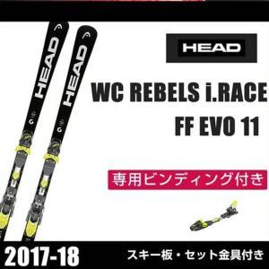 ヘッド HEAD メンズ レディース スキー板セット 金具付 WC REBELS i.RACE +FF EVO 11 レベルス+フリーフレックス 【WAX】 【取付無料】