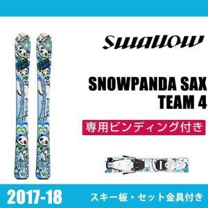 スワロー Swallow ジュニア スキー板セット 金具付 SNOWPANDA SAX+TEAM 4 スノーパンダ+チーム 子供用スキー 【取付無料】|himaraya