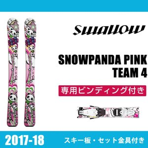 スワロー Swallow ジュニア スキー板セット 金具付 SNOWPANDA PINK+TEAM 4 スノーパンダ+チーム 子供用スキー 【取付無料】 himaraya