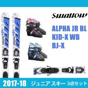 スワロースキー SwallowSki ジュニアスキー板 3点セット ALPHA JR BL+KID-X WB+BJ-X アルファ ジュニア|himaraya