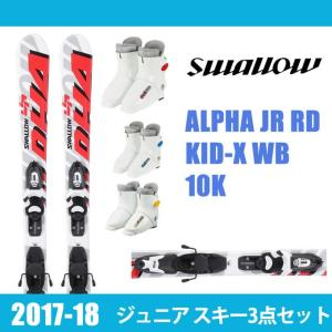 スワロースキー SwallowSki ジュニアスキー板 3点セット ALPHA JR RD+KID-X WB+10K アルファ ジュニア|himaraya