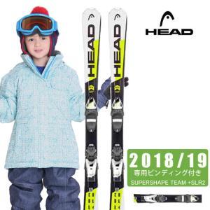 ヘッド HEAD ジュニア スキー板 セット金具付 SUPERSHAPE TEAM + SLR 4.5AC SS TEAM スーパーシェイプチーム|himaraya