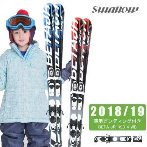 スワロー Swallow ジュニア スキー板 セット金具付BETA JR + KID X WB スキー板+ビンディング|himaraya