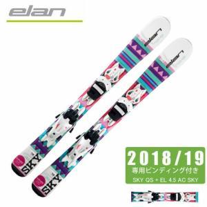 エラン ELAN ジュニア スキー板 セット金具付 SKY QS + EL 4.5 AC スキー板+ビンディング|ヒマラヤ PayPayモール店