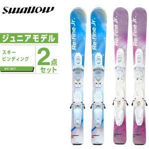 スワロー Swallow ジュニア スキー板 セット金具付 スキー板+ビンディング REFINE KID +KID X WB|ヒマラヤ PayPayモール店