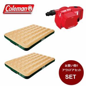 コールマン エアマットセット 大型 コンフォートエアーマットレス/W×2個 + クイックポンプ/4D 170A6488 + 2000021937 Coleman|himaraya